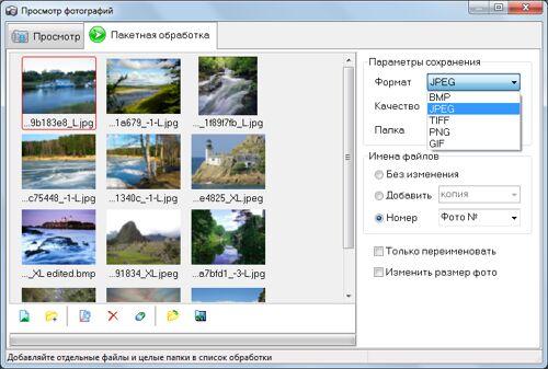 Как изменить формат фотографии: homestudio.su/les25.php